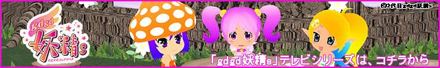 gdgd妖精s(ぐだぐだふぇありーず)